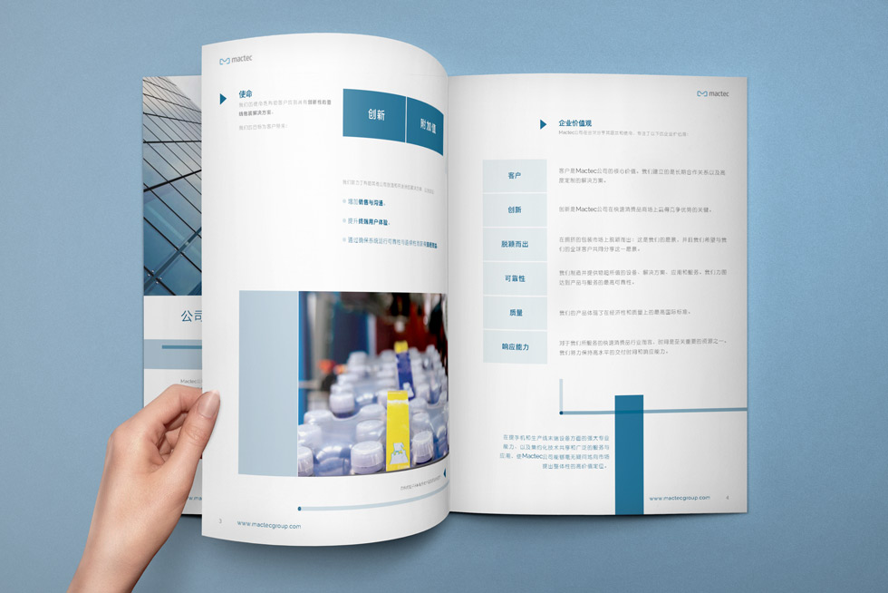 Brochure-Design-Progetto-Mactec-Corporate-Profile-Mock-up05