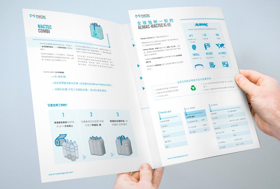 Brochure-Design-Mactec-Brochure-Combi-2017-Mockup5