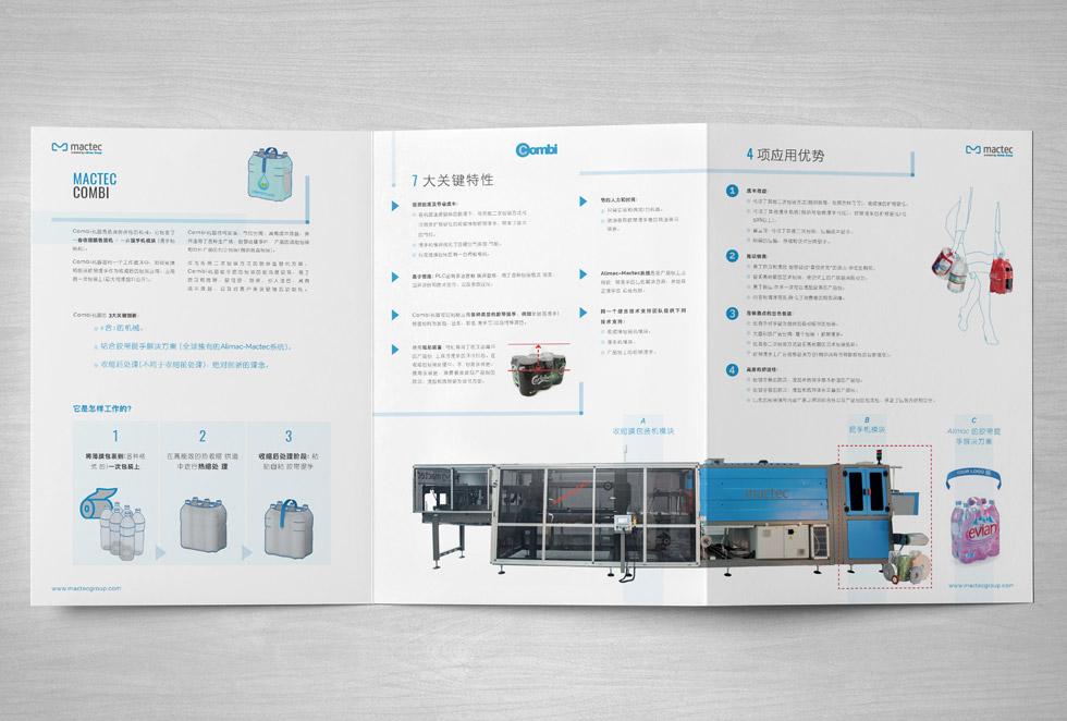 Brochure-Design-Mactec-Brochure-Combi-2017-Mockup9
